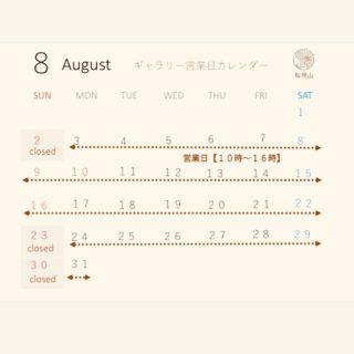 8月のギャラリー営業日について