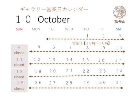 10月のギャラリー営業日カレンダー