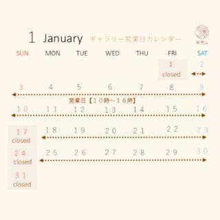 1月のギャラリー営業日カレンダー