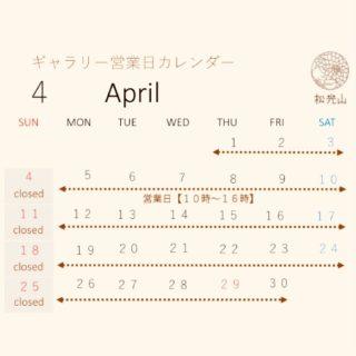 2021年4月のギャラリー営業日カレンダー