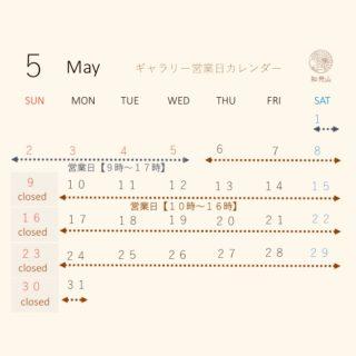 令和3年5月のギャラリー営業日とゴールデンウィーク期間中のギャラリー営業時間について