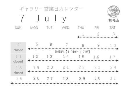 令和3年7月のギャラリー営業日について