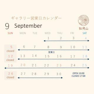9月営業日カレンダーについて