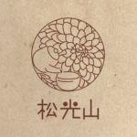 萩焼窯元 松光山